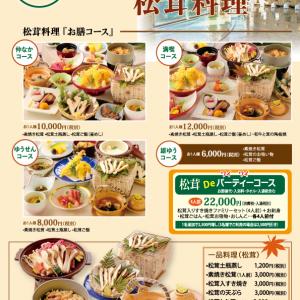 ゆうせん荘 秋の恒例! 松茸料理まつり!