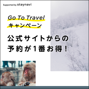 Go To Travel キャンペーンご利用のお申込みは STAYNAVIサイトへ